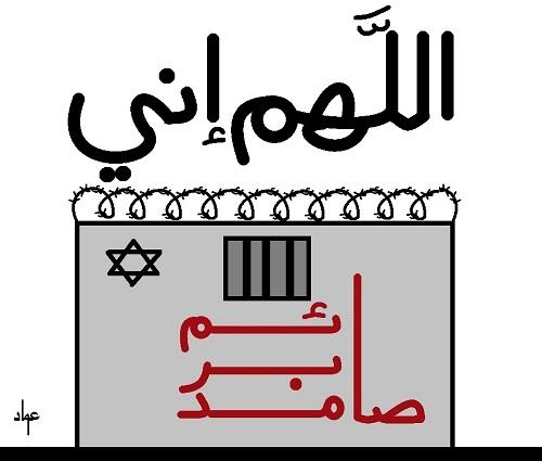 كاريكاتير أوراق عربية - عماد عواد ... اللهم إني صامد