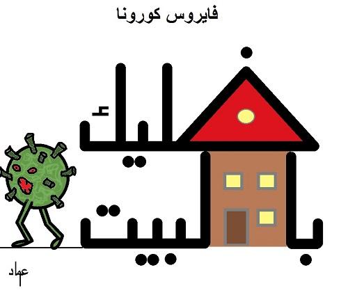 كاريكاتير أوراق عربية - عماد عواد ... خليك بالبيت