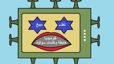 Photo of كاريكاتير أوراق عربية – عماد عواد … خلي تلفزيونك مغلق #تطبيع