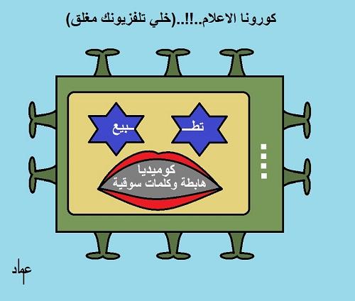 كاريكاتير أوراق عربية - عماد عواد ... خلي تلفزيونك مغلق #تطبيع