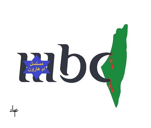 كاريكاتير أوراق عربية - عماد عواد ... خلي تلفزيونك مغلق mbc#