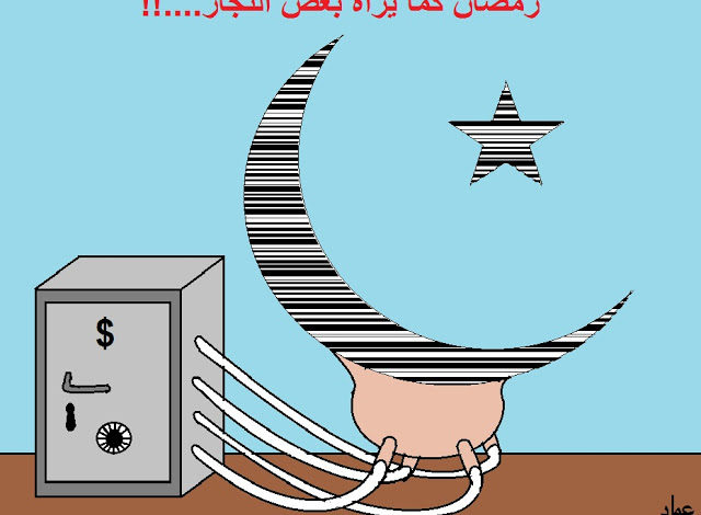 كاريكاتير أوراق عربية - عماد عواد ... رمضان والتجار