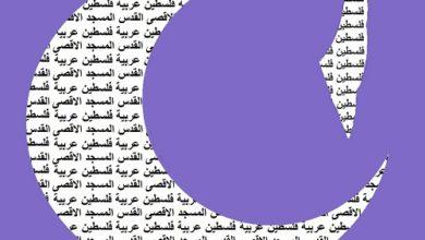 Photo of كاريكاتير أوراق عربية – بريشة  عماد عواد … فلسطين عربية