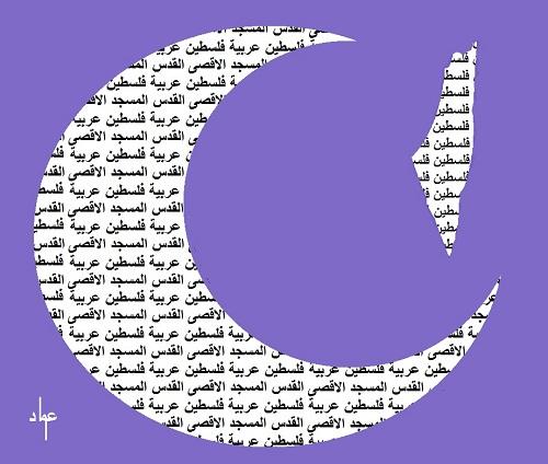 كاريكاتير أوراق عربية - عماد عواد ... فلسطين عربية