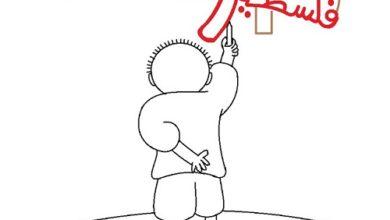 Photo of كاريكاتير أوراق عربية – عماد عواد … فلسطين