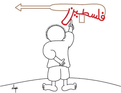 كاريكاتير أوراق عربية - عماد عواد ... فلسطين