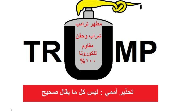 كاريكاتير أوراق عربية - عماد عواد ... كورونا ترامب