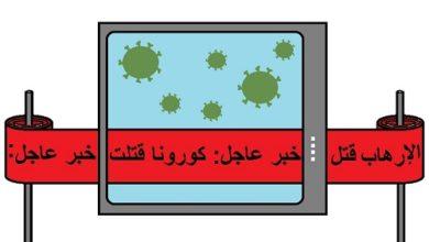Photo of كاريكاتير أوراق عربية – بريشة عماد عواد … كورونا الخبر العاجل
