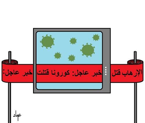 كاريكاتير أوراق عربية - عماد عواد ... كورونا