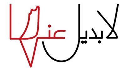 Photo of كاريكاتير أوراق عربية – عماد عواد … لا بديل عنها