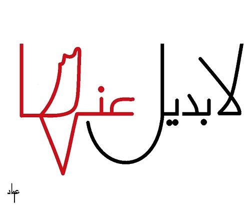 كاريكاتير أوراق عربية - عماد عواد ... لا بديل عنها