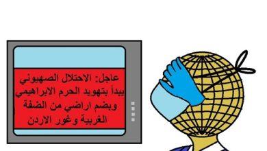 Photo of كاريكاتير أوراق عربية –  عماد عواد  … كورونا والاحتلال الصهيوني
