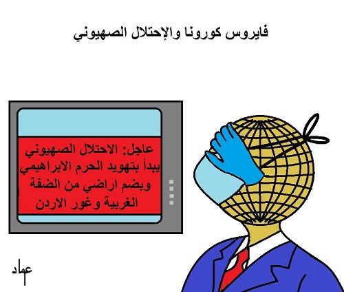 كاريكاتير أوراق عربية - عماد عواد ... كورونا والاحتلال الصهيوني