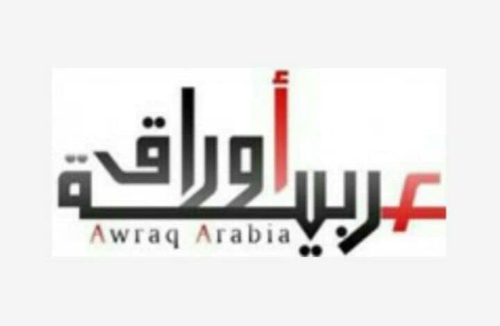 موقع أوراق عربية - مقالات إيمان شا ايمان شاميه
