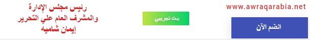انضم لكتاب أوراق عربية