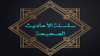 Photo of سلسلة الأحاديث الصحيحة  في كتاب الفضائل ….. باب فضل قراءة القرآن ج10