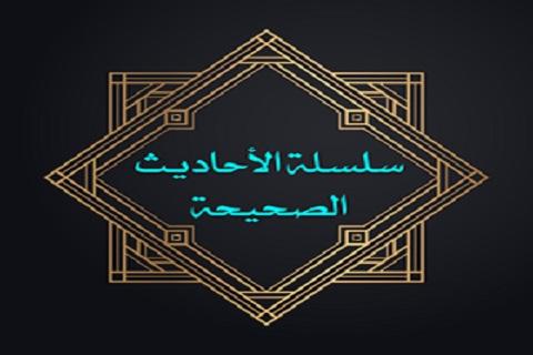 سلسلة الأحاديث الصحيحة في كتاب الفضائل ، موقع أوراق عربية