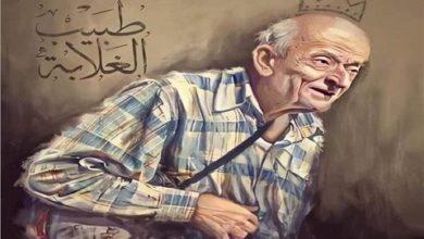 """Photo of طبيب الغلابة ..   حين تصبح  علي درجة إنسان  """"بروفايل"""" حامد بدر"""