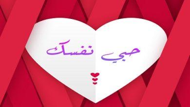 Photo of أسماء سعيد لموقع أوراق عربية …. من وحي سيرة أعلام المؤمنات  – سلسة أحبي نفسك ج5