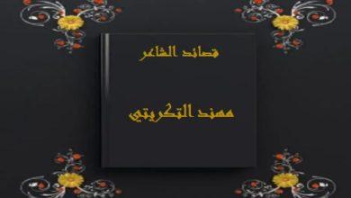 Photo of مهند التكريتي لأوراق عربية  ….. بريد الماء- شعر فصيح