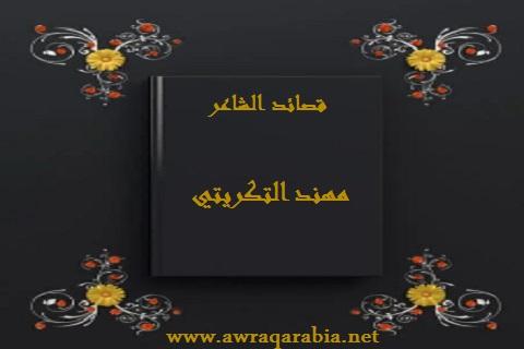 شعر فصيح - مهند التكريتي لموقع أوراق عربية